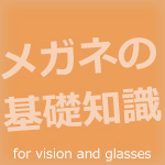 knowledge-of-glasses