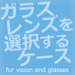 choose-glass-lens
